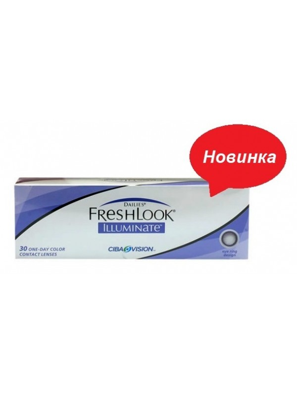 Freshlook Illuminate (10 шт )